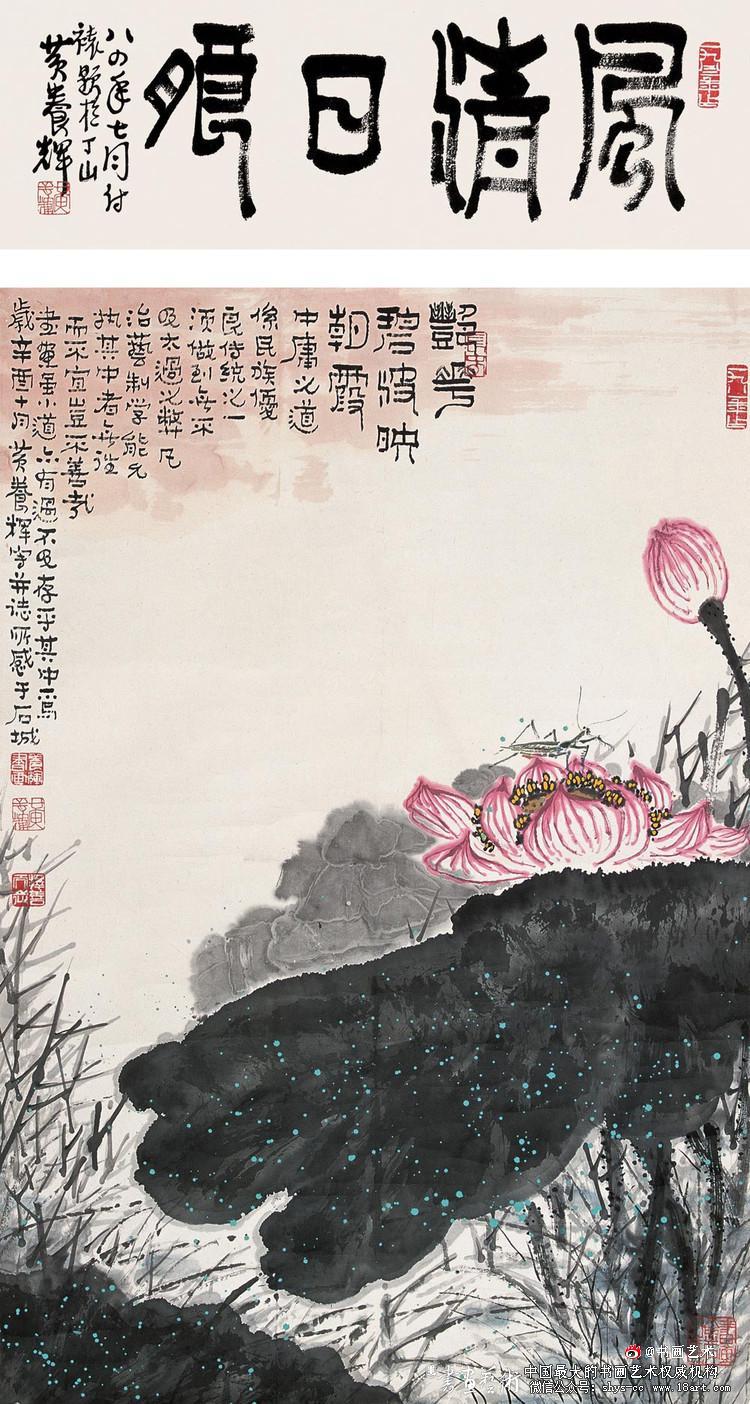 黄养辉书画作品回顾 书画文章 第5张