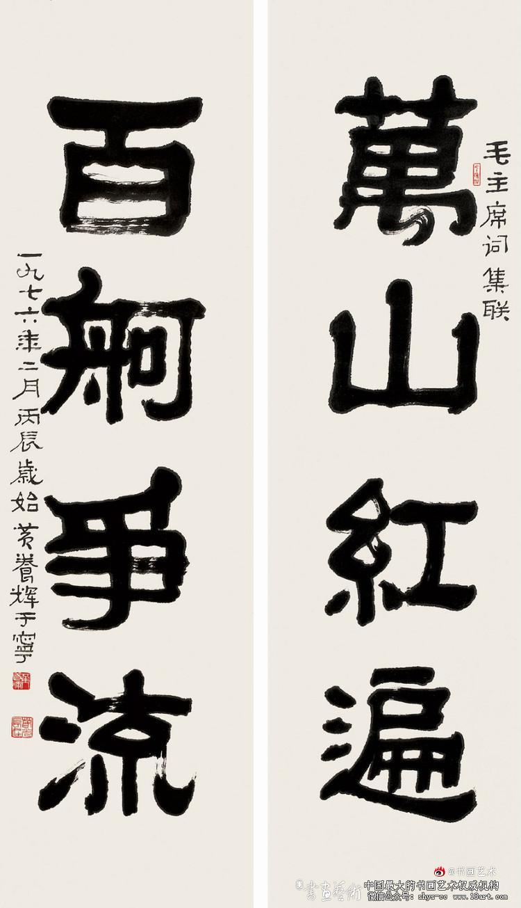 黄养辉书画作品回顾 书画文章 第17张