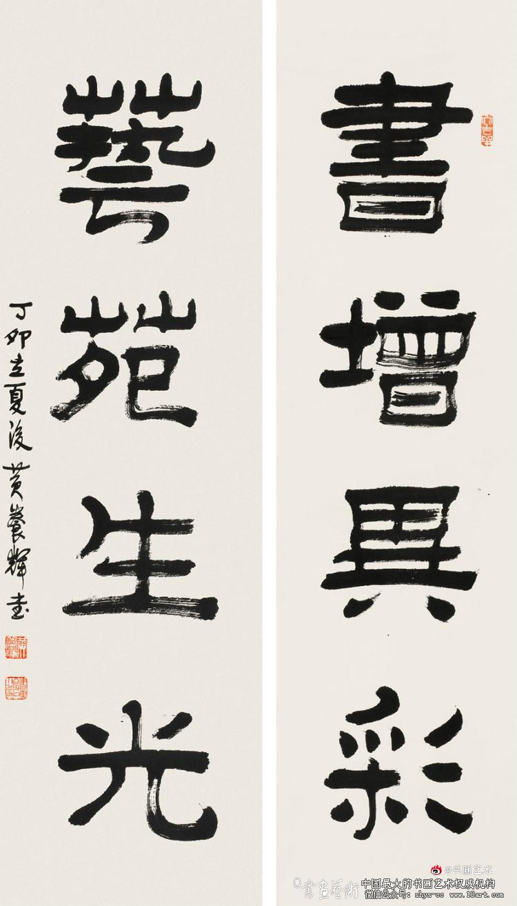 黄养辉书画作品回顾 书画文章 第19张
