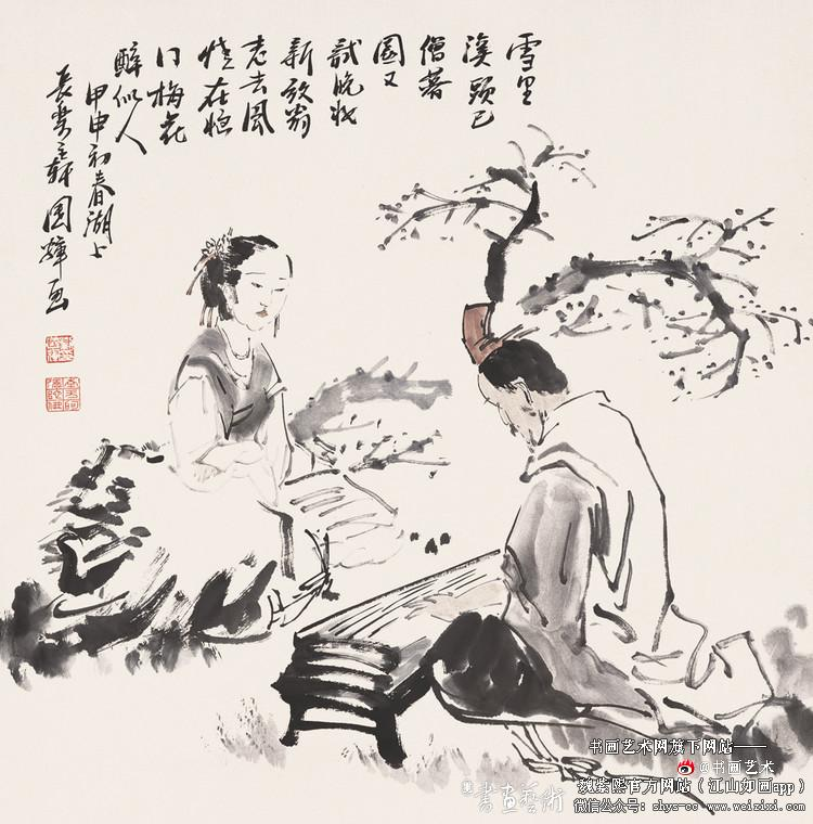 刘国辉人物作品欣赏 书画文章 第13张