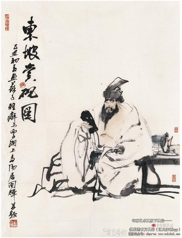 刘国辉人物作品欣赏 书画文章 第16张
